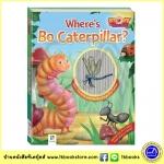 Story in Motion : Where's Bo Caterpillar? หนอนผีเสื้อโบอยู่ไหนนะ? บอร์ดบุ๊คภาพเคลื่อนไหว