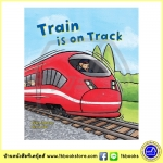 Busy Wheels : Train is on Track : Peter Bently & Bella Bee & Lucy Fleming นิทานภาพ รถไฟ