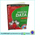 Developing Mathematics : Handling Data พัฒนาทักษะทางคณิตศาสตร์ สำหรับเด็กอายุ 4-5 ปี