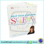 DK : Carol Vorderman : Helps Your Kids with SCIENCE : คู่มือการสอนวิทยาศาสตร์เด็ก