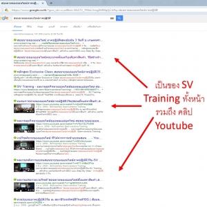 ขึ้นหน้าแรกGoogle โดยไม่ต้องเสียเงินค่าโฆษณาได้ง่ายๆ ทำได้ด้วยตนเอง!!