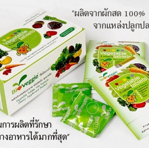 MaxxLife BioVeggie Vegetable 5 colours tablets 150 เม็ด