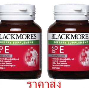 Blackmores Bio E 500iu 2 * 60 เม็ด