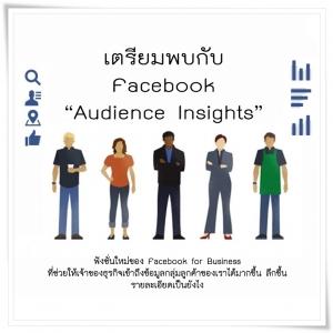 Facebook เปิดตัวฟังชั่น Audience Insights สำหรับพ่อค้าแม่ค้าออนไลน์ เพื่อเข้าถึงกลุ่มลูกค้าเป้าหมายมากขึ้น