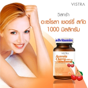 Vistra Acerola Cherry 100 เม็ด