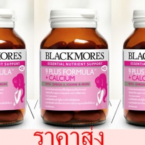Blackmores 9 Plus Formula + calcium 3 * 60 เม็ด