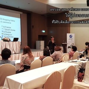 """อจ.บอล-อจ.ใบตองกับการเป็นวิทยากร """"ผู้ประกอบการไทยกับการใช้E-Commerce และ Online Marketingเพื่อก้าวสู่เวทีการค้าระดับโลก"""""""