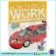 Miles Kelly : How Things Work - the inside story on how 150 machines work เครื่องกลต่างๆทำงานอย่างไร thumbnail 1