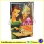 Disney Princess Chapter Book : Belle : Beauty and the Beast เจ้าหญิงดิสนีย์ เบลล่า โฉมงามกับเจ้าชายอสูร thumbnail 1