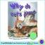 First Questions And Answers - Why do cats purr? หนังสือคำถามแรกและคำตอบ - ทำไมแมวหง่าว thumbnail 1