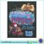 Science Crackers : Fizzing Physics สนุกกับการเรียนวิทยาศาสตร์ ฟิสิกส์ thumbnail 1