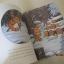 Julia Donaldson & Axel Scheffler : The Gruffalo's Child นิทานของจูเลีย ผู้แต่งเรื่อง The Gruffalo thumbnail 3
