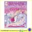 Igloo Book : 20 Stories for Girls to read and share รวมเทพนิยายสำหรับเด็กหญิง 20 เรื่อง thumbnail 1