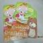 Reading with Phonics : Goldilocks and the Three Bears หน้งสือหัดอ่านภาษาอังกฤษด้วยโฟนิกส์ โกลดิลอคและหมีสามตัว thumbnail 7
