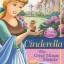 Disney Princess Chapter Book : Cinderella เจ้าหญิงดิสนีย์ ซินเดอเรลล่า หนังสือนิทานแบ่งเป็นบท thumbnail 2