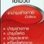 Haemovit 100 เม็ด thumbnail 1