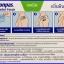 Salonpas pain relief patch 10 + 1 * 3 sheets thumbnail 4