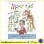 Russell Hoban & Quentin Blake : Monsters นิทานปกแข็ง สัตว์ประหลาด thumbnail 1