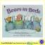 Bears In Beds : Shirley Parenteau : Walker Bedtime Story หนังสือนิทานภาพก่อนนอน หมีน้อยบนเตียง thumbnail 1