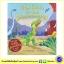 Touch and Feel Book : Say Hello To The Dinosaurs : Ian Whybrow & Ed Eaves หนังสือผิวสัมผัส ไดโนเสาร์ thumbnail 1