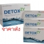 MaxxLife Detoxzy - 3 * 10 เม็ด thumbnail 1