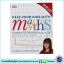 DK : Carol Vorderman : Helps Your Kids with MATHS : คู่มือการสอนคณิตศาสตร์เด็ก สอนเลขลูก thumbnail 1