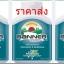 Banner Chlorophyll Glutathione - 3 * 30 เม็ด thumbnail 1
