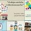 """!!!ยอดนิยม!!! อบรมการขายของออนไลน์ผ่านเน็ต หลักสูตร """"สร้างฝันสู่ความสำเร็จด้วยการเปิดเวปขายของออนไลน์"""" thumbnail 8"""