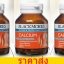 Blackmores Calcium 3 * 60 เม็ด thumbnail 1