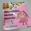 Jude Wisdom : Whatever Wanda Wanted : อะไรก็ตามที่แวนด้าอยากได้ แวนด้าต้องได้ นิทานส่งเสริมลักษณะนิสัย thumbnail 2