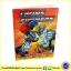 Transformer : Second Generation ทรานสฟอร์เมอร์ หนังสือการ์ตูน comics thumbnail 1