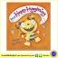 Niamh Sharkey : I'm a Happy Hugglewug หนังสือนิทานอบอุ่น Laugh and Play the Hugglewug Way ! thumbnail 1