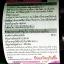 Blackmores Grape Seed Forte 12000 30 เม็ด thumbnail 2