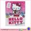 Annual 2015 : Hello Kitty Activity Book หนังสือกิจกรรม เฮลโล คิตตี้ รวมเรื่องราว เกม โปสเตอร์ thumbnail 1