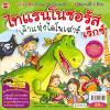 ไทแรนโนซอรัส เร็กซ์ เจ้าแห่งไดโนเสาร์ Tyrannosaurus Rex The King of the dinosaurs (หนังสือพูดได้ใช้ร่วมกับปากกา TalkingPen)