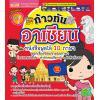 ก้าวทันอาเซียน หนังสือพูดได้ 10 ภาษา (ปกแข็ง) (หนังสือพูดได้ใช้ร่วมกับปากกา TalkingPen)