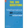 20 คำถามสำคัญของคณิตศาสตร์ (The Big Questions: Mathematics) [mr03]