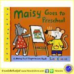 Maisy Goes To Nursery : A First Experiences Book by Lucy Cousins นิทานภาพของลูซี่ เมซี่ไปโรงเรียน