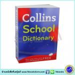 Collins School Dictionary : พจนานุกรมภาษา อังกฤษ-อังกฤษ ฉบับนักเรียน คอลลินส์