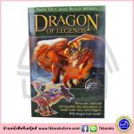 Press Out and Build Model : Dragon of Legends โมเดลกระดาษ มังกรในตำนาน