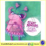 Not So Scary Monsters : Girlie Monster สัตว์ประหลาดไม่น่ากลัว : สัตว์ประหลาดหญิงจ๋า นิทานป๊อปอัพ