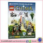 LEGO Ultimate Sticker Collection : LEGENDS of CHIMA หนังสือสติกเกอร์เลโก้ Chima พร้อมสติกเกอร์กว่า 1000 ชิ้น