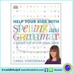 DK : Carol Vorderman : Helps Your Kids with Spelling and Grammar : คู่มือการสอนภาษาอังกฤษ การสะกด และแกรมมา