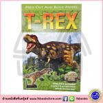 Press Out and Build Model : T-Rex โมเดลกระดาษไดโนเสาร์ ทีเรกซ์