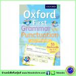 Oxford Reading Tree : First Grammar and Punctuation and Spelling Flashcards : 55 Flashcards for KS1 5-7 years