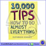 10000 Tips - How To Do Almost Everything : Katherine Sorrell หนังสือปกแข็ง