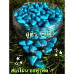 สีฟ้า สูตรQ10 30 เม็ด