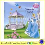 Disney Princess Secret Jewel Story Book : Cinderella's Secret ความลับของซินเดอเรลล่า จากเจ้าหญิงดิสนีย์