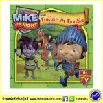 Mike the Knight : Mike and Trollee in Trouble ซีรีย์การ์ตูนดัง อัศวินไมค์ นิทานปกอ่อน