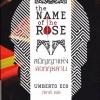 สมัญญาแห่งดอกกุหลาบ (The Name of the Rose)